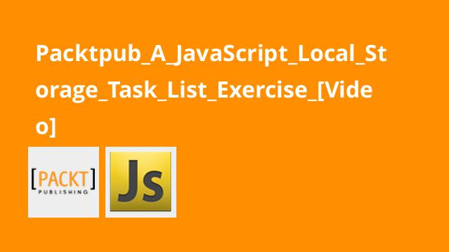 تمرین ایجادTask List باLocal Storage درJavaScript